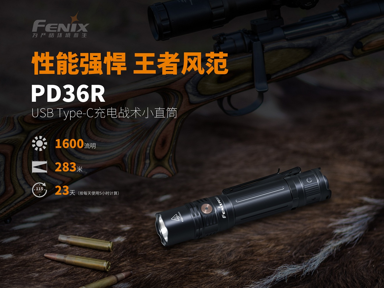 Fenix PD36R  Type-C战术小直筒